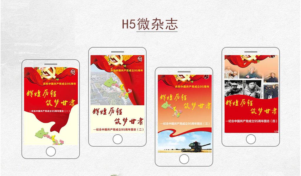 辉煌历程筑梦甘肃庆祝中国共产党成立95周年